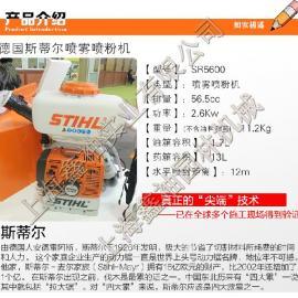 斯蒂尔SR5600喷雾机、日本stihl斯蒂尔插秧机、斯蒂尔喷雾喷粉机
