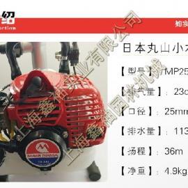 日本丸山MP-2523水泵进口水泵吸水泵进口水泵