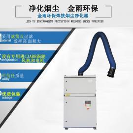 JY-3600 北京金雨单臂焊烟净化器