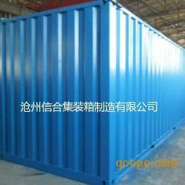 全新20英尺高柜集装箱/标准集装箱批发销售