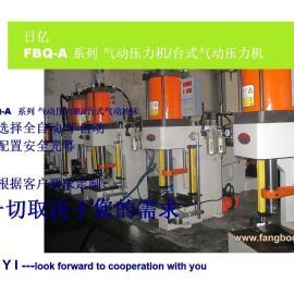700公斤压力精密台式气动压力机FBQ-A700