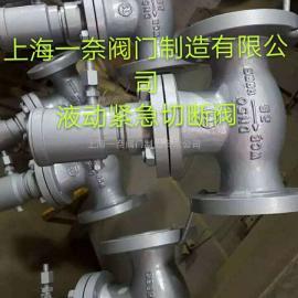 氨气液动紧急切断阀、氯气液动紧急切断阀、液氨液动紧急切断阀