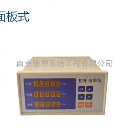 扭矩转速功率仪表内置通讯控制功能厂家直销