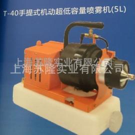 T-40手提式机动超低容量喷雾机5升、韩国进口超低容量喷雾器T-40