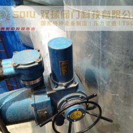 电动旋球阀GWXDF9204H-16C DN800
