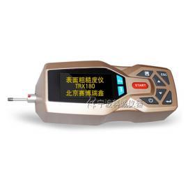 手持便携式粗糙度仪TRX180