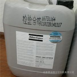 阿特拉斯空压机润滑油
