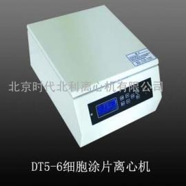 低速离心机(涂片专用)-北利牌DT5-6型