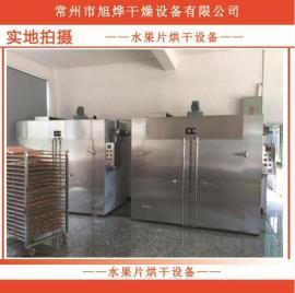 水果片干燥设备,(柠檬片,香蕉片,凤梨片)水果烘干机