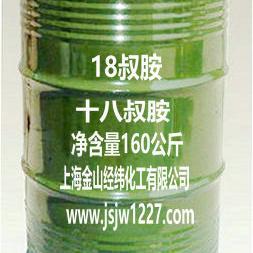 十八叔胺(十八烷基二甲基叔胺)