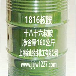 1816叔胺/十八十六叔胺