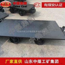 MPC25-9矿用平板车,MPC25-9矿用平板车技术参数