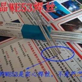 低温铝焊丝WEWELDING53