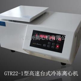 GTR22-1型低温实验室离心机