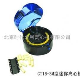 上海小型离心机