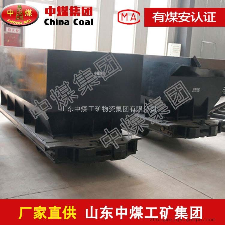 MDC3.3-6底卸式矿车,MDC3.3-6底卸式矿车畅销