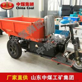 矿用电动三轮车,矿用电动三轮车供应商,矿用电动三轮车畅销