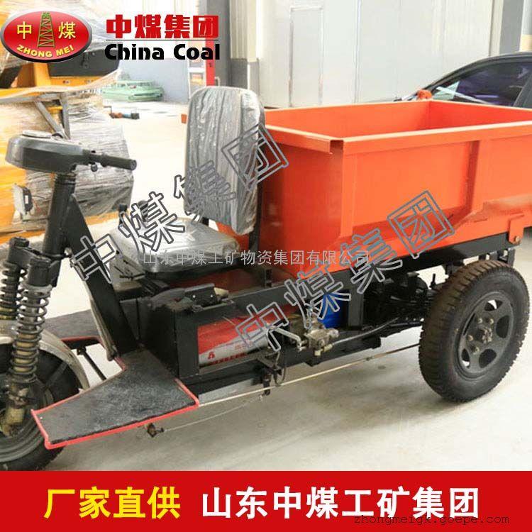 矿用三轮车,矿用三轮车产品特点,矿用三轮车用途广泛