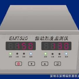 测振仪EMT520振动烈度监测仪、振动监测仪