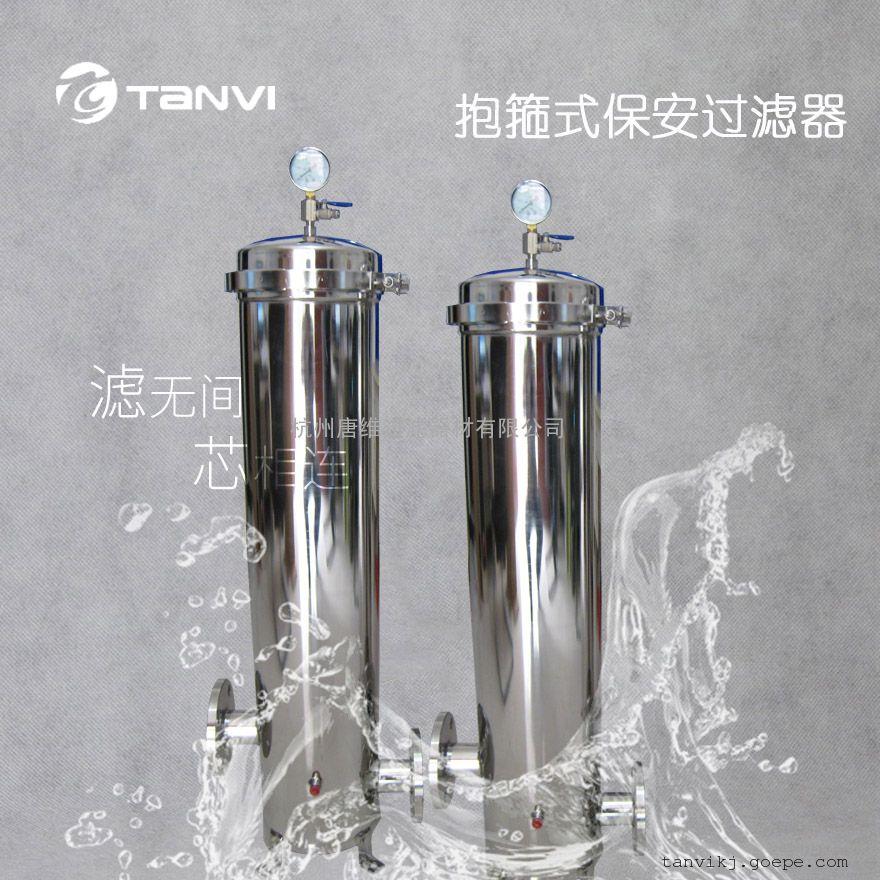 水处理过滤器 保安过滤器 精密过滤器