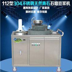 惠辉机动石磨豆乳机HH-112-A