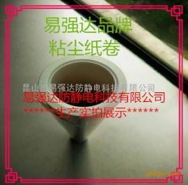 粘尘纸卷2000mm易强达品牌***早研发涂胶技术创新除尘标准
