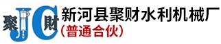 新河县聚财水利机械厂(普通合伙)