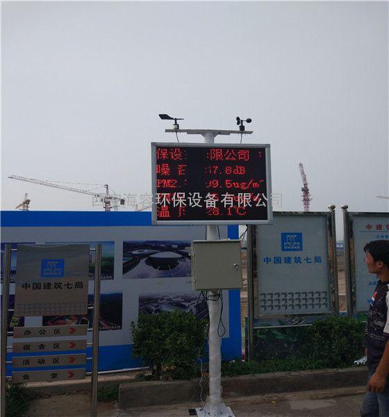 西安工地能上网联网环境监测仪设备