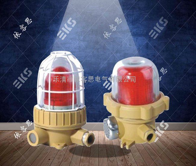BBJ防爆防盗警示灯|红色防爆燃气报警器|24V防爆警鸣灯