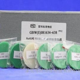 RoHS检测X荧光分析用ABS中镉铬汞铅