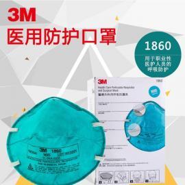 3M 1860 防护口罩