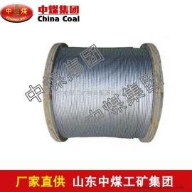 矿用锚索,矿用锚索优质产品,矿用锚索价格低廉