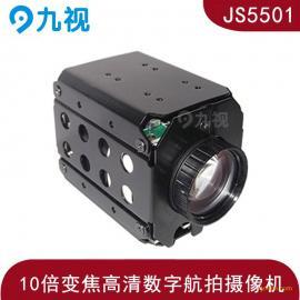 FPV10倍变焦高清航拍摄像机