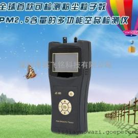 pm2.5粒子�z�y�xM9五合一�z�y�x