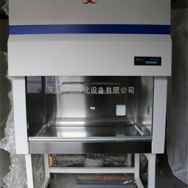 【优质诚保】特价供应洁净生物安全柜 排风 实验室 洁净室专用