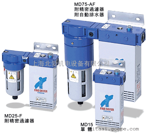 现货供应日本ORION好利旺膜式干燥机MD75-AF;MD25-AF