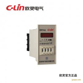 欣灵DH14J 计数器 数显计数继电器 AC220