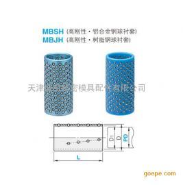 米思米标准钢球衬套MBSH MBJH