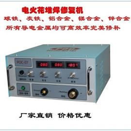 上海珀创POC-07铸造缺陷修补机
