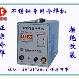 上海珀创POC-2100不锈钢薄板焊接