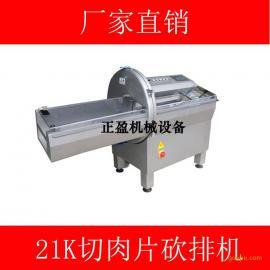 广州正盈JY-21K中型砍排机切鲜肉肉片机牛排专用机培根微冻肉切片