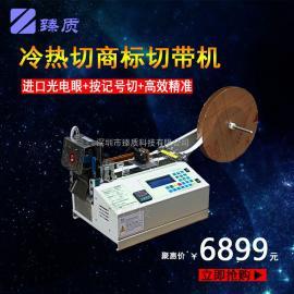 臻质供应商标切带机 冷热切洗水唛切唛机 全自动定位切片机