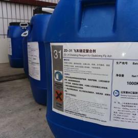 垃圾飞灰螯合- 垃圾飞灰螯合-电厂飞灰-飞灰处理螯合剂