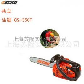 共立油锯CS350TES/WES油锯、共立进口汽油锯
