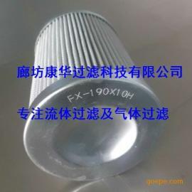 供应黎明滤芯FX-190×10H 九江七所滤芯 九江滤芯