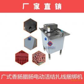 广西惠州九盈广式腊肠香肠扎线捆绑机,腊肠加工分节机