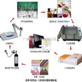 六价铬检测仪(皮革纺织品检测)