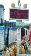 建筑工地扬尘污染监控预警系统 远程式传输