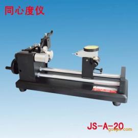 JS-A-20同心度检测仪厂家专业生产 同轴度仪 轴类零件检测圆跳动