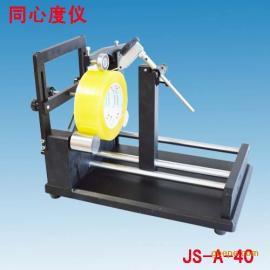 轴类小零件同心度检测仪 齿轮同轴度检测仪 偏摆仪厂家直销